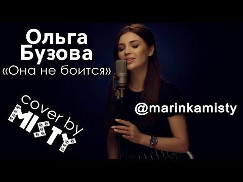 Ольга Бузова - Она не боится (Cover by MISTY)
