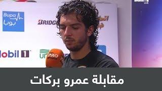 شاهد.. مذيع سعودي يجري حوارا مع عمرو بركات باعتباره عمرو زكي