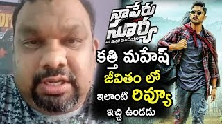Kathi Mahesh Review on Na Peru Surya Na Illu India Movie | Allu Arjun | Telugu Entertainment Tv