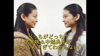 女優の中越典子(36)が3日、以前からネット上で似ていると話題になって...