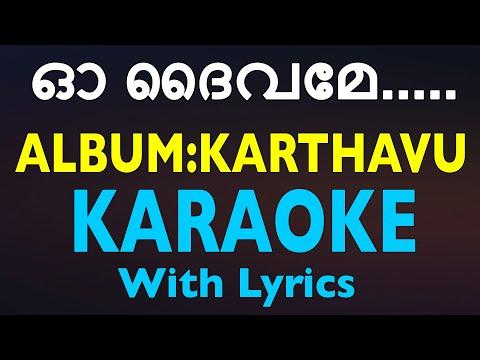 Super Hit Christian Devotional Karaoke with Lyrics Album Karthavu    Song Oo Daivame