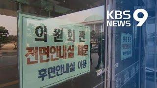 확진자 다녀간 국회, 모레까지 '폐쇄'…심재철 코로나19 검사 / KBS뉴스(News)