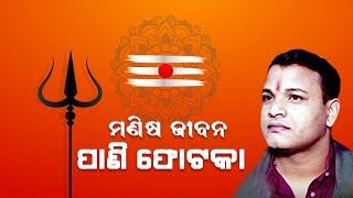 Manisha Jibana Pani Photoka Odia New Bhajan Song Narendra Kumar