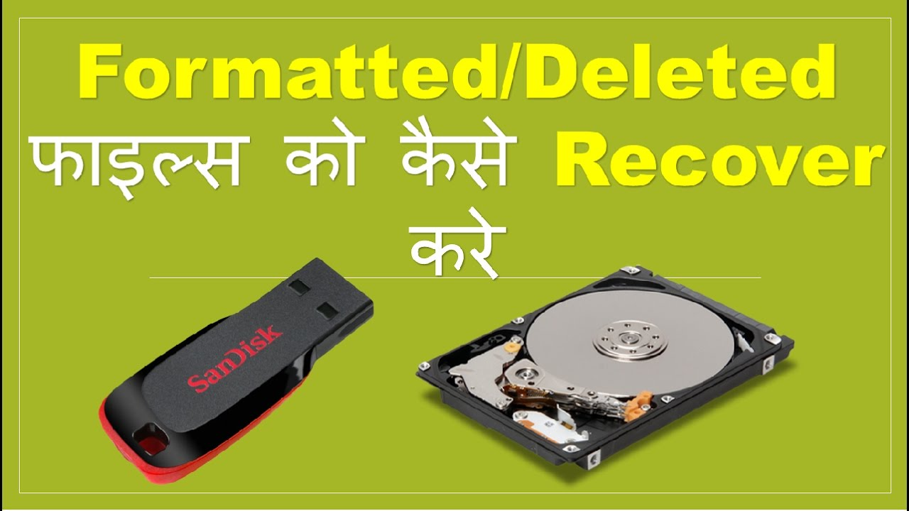 how to recover quick formatted hard drive