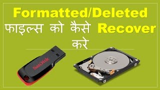 How to recover Deleted and formatted File form Hard disk or Pen drive
