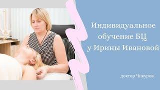 Индивидуальное обучение Биологическому центрированию у Ирины Ивановой