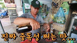베트남 길거리 바리스타가 만드는 환상의 맛ㄷㄷ 단 한모금에 바로 중독! The Best Street Coffee in Vietnam