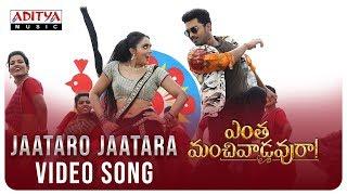Jaataro Jaatara Video Song | Entha Manchivaadavuraa | KalyanRam | GopiSundar | Natasha