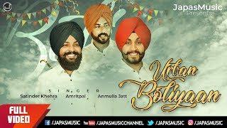 Urban Boliyaan | Satinder Khehra | Amritpal | Anmulla Jatt | Japas Music | Latest Punjabi Songs 2018