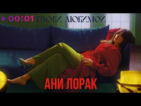 Ани Лорак - Твоей любимой | Official Audio | 2020