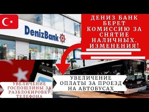 Дениз Банк стал брать комиссию за снятие наличных в Турции. Билет на автобус подорожал. Турция 2019