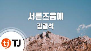 [TJ노래방] 서른즈음에 - 김광석 (About Thirty - Kim Jwang Seok) / TJ Karaoke