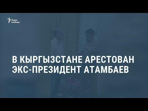 Бывший президент Киргизии арестован до конца августа / Новости