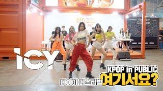 [여기서요?] ITZY - ICY   커버댄스 DANCE COVER @다이아 페스티벌