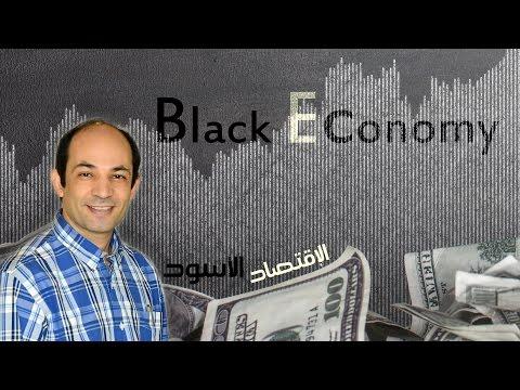 Black Economy | ما هو الاقتصاد الأسود