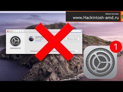Как отключить обновление до MacOS Catalina 10.15 – Disable Updates On Mac