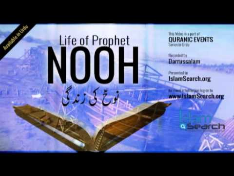 "Events of Prophet Nooh's life (Urdu) -  ""Story of Prophet Nuh in Urdu"""