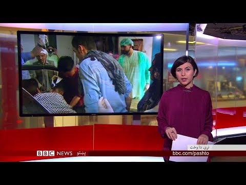 BBC Pashto TV, Naray Da Wakht: 16 Aug 2018 thumbnail