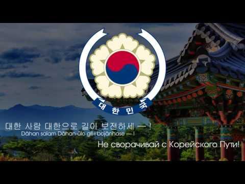 Гимн Южной Кореи -