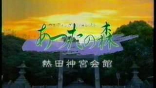 熱田神宮会館.