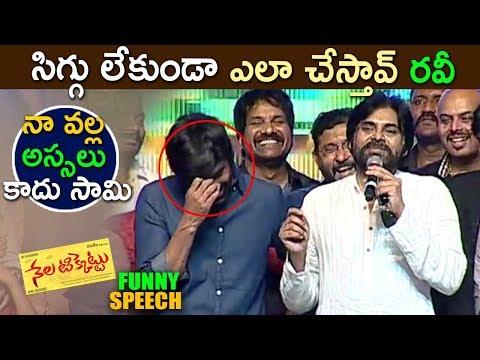 MUST WATCH VIDEO : Pawan Kalyan Funny Speech about Raviteja | Nela Ticket Movie Audio Launch 2018
