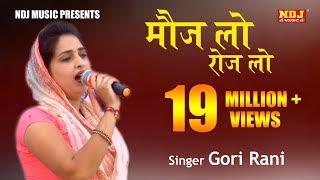 मौज लो रोज लो ना मिले तो खोज लो # Gori Rani # latest Haryanvi Ragni Song New 2017 Hit # NDJ Music