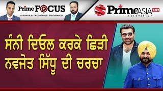 Prime Focus 🔴 (610) || Parmvir Baath & Gurpreet Sandhawalia
