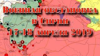 17-18 апреля. Военная обстановка в Сирии. Новое заявление Лаврова о ликвидации террористов в Идлибе.