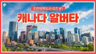 추천유학도시 : 캐나다…