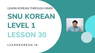 Learn Korean In Hindi SNU Korean Level 1 - Lesson 30