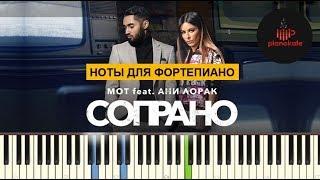 Мот feat. Ани Лорак - Сопрано НОТЫ & MIDI | КАРАОКЕ | PIANO COVER