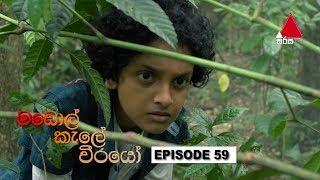 මඩොල් කැලේ වීරයෝ | Madol Kele Weerayo | Episode - 59 | Sirasa TV Thumbnail