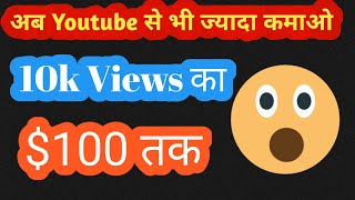Earn real money online without investment | mobile se paise kaise kamaye 2018 | Earn Paytm cash |