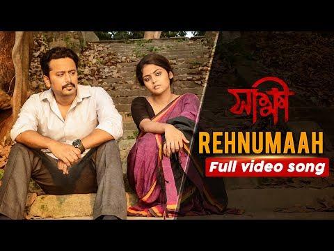 Rehnumaah | Sakhhi ( সাক্ষী )...
