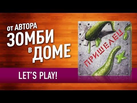 Настольная игра «ПРИШЕЛЕЦ» от автора «ЗОМБИ В ДОМЕ»! ИГРАЕМ ВТРОЕМ! // Let's Play / Among Us
