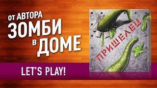 Настольная игра «ПРИШЕЛЕЦ» от автора «ЗОМБИ В ДОМЕ»! ИГРАЕМ ВТРОЕМ! // Let's play