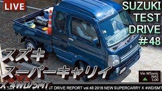 【FULLHD】スズキ 2018/05 スーパーキャリイ X 試乗インプレッション thumbnail