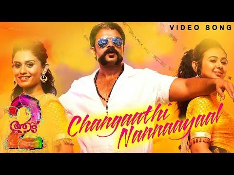 Aadu 2 Offical Song |Changaathi Nannayal | Jayasurya