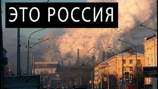 топ 10 худших городов России \ жирный