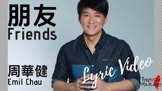 朋友 Friends - 周華健 Emil Chau ( Chinese / Pinyin / English Lyrics 歌詞 )