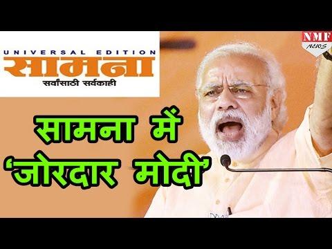 Modi के Foreign Trip के लिए Shivsena ने Samna में लिखा 'जोरदार मोदी'