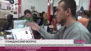 видео Получение гражданства РФ. Способы получить гражданство России  по упрощенной схеме