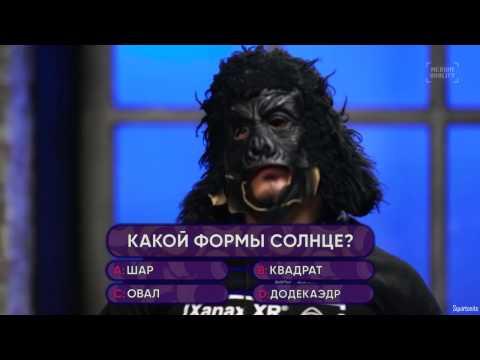 Паша Техник - Кто хочет стать Миллионером?