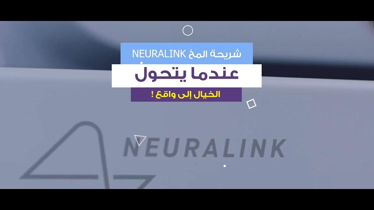 زراعة شريحة Neuralink في المخ هل تحول الخيال لحقيقة؟