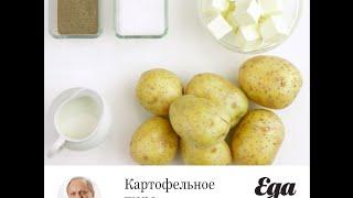 Картофельное пюре Жоэля Робюшона