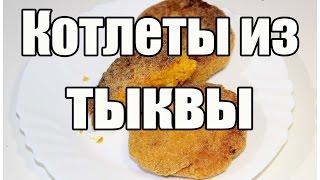 Котлеты из тыквы / Cutlets with pumpkin | Видео Рецепт