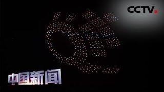 [中国新闻] 2019数博会开幕 无人机照亮夜空 | CCTV中文国际