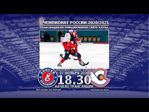 Трансляция матча ХК «Енисей» - ХК «Старт». Суперлига.