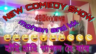 (new comedy new styal)Mohan kk at TeZpur beseria
