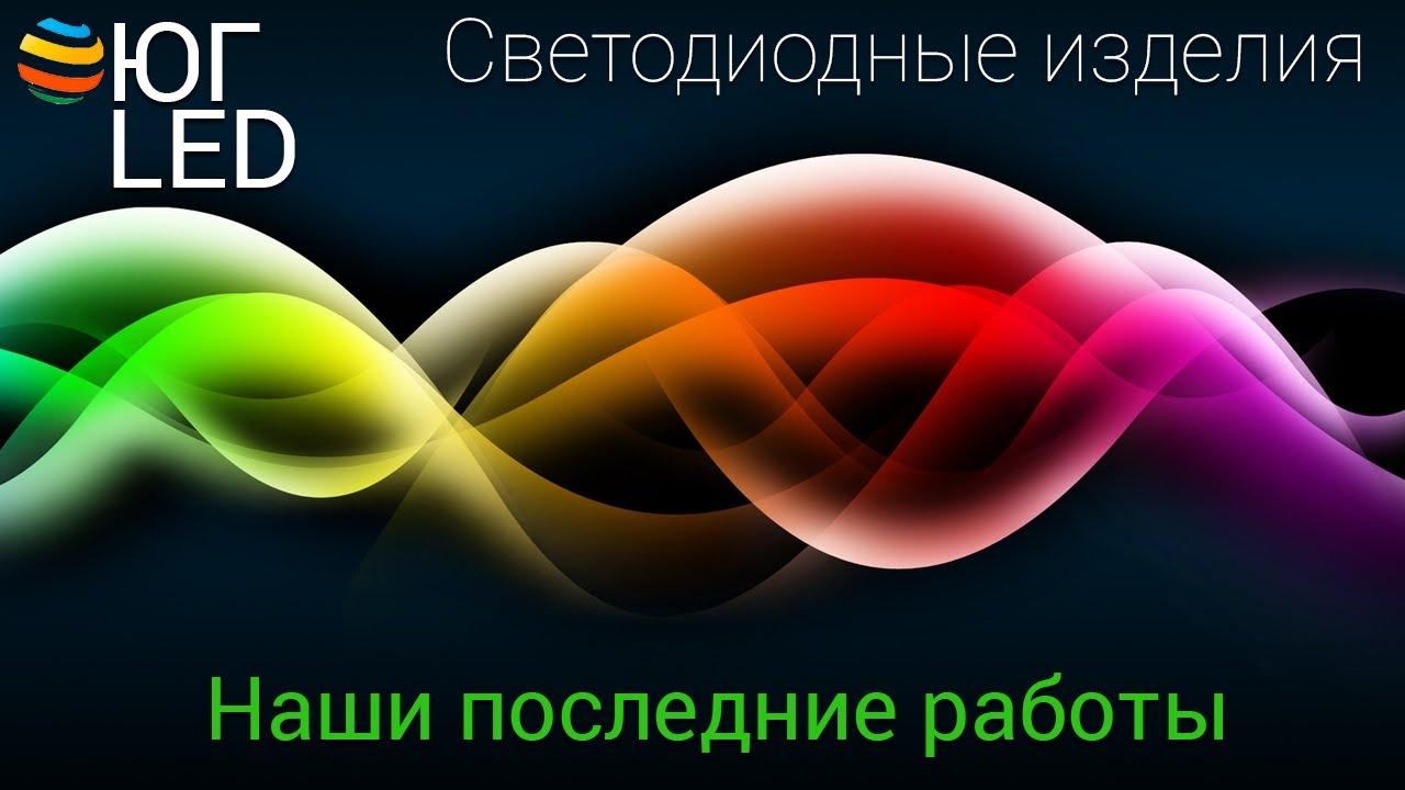Запуск светящихся воздушных шаров из сетки в Краснодаре - YouTube